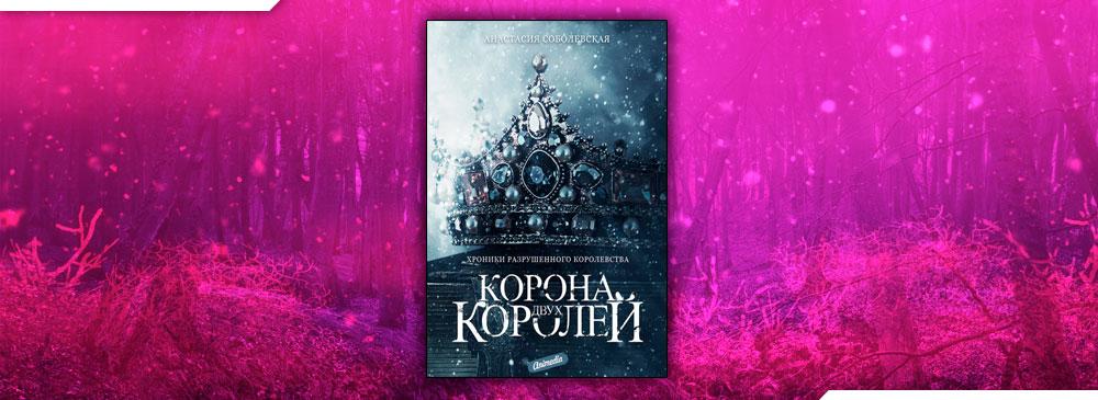Корона двух королей (Анастасия Соболевская)
