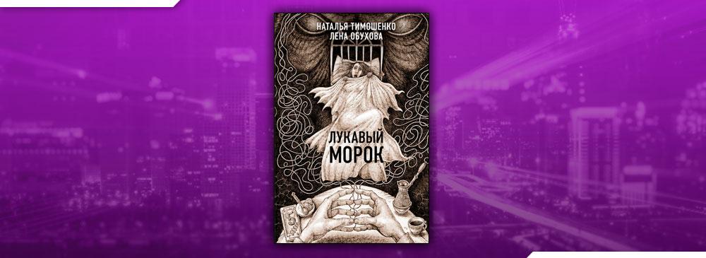 Лукавый Морок (Лена Обухова, Наталья Тимошенко)