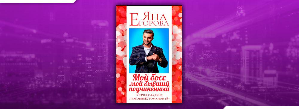 Мой босс – мой бывший подчинённый (Яна Егорова)
