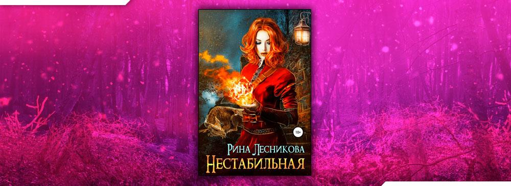 Нестабильная (Рина Лесникова)