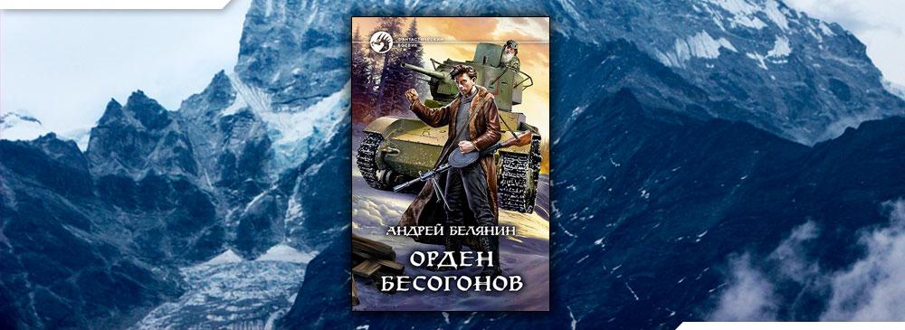 Орден бесогонов (Андрей Белянин)