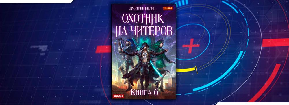 Война ведьм (Дмитрий Нелин)