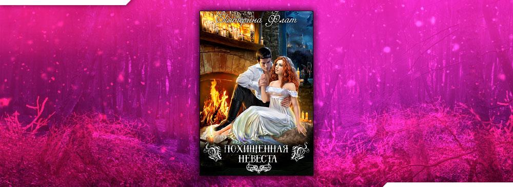 Похищенная невеста (Екатерина Флат)