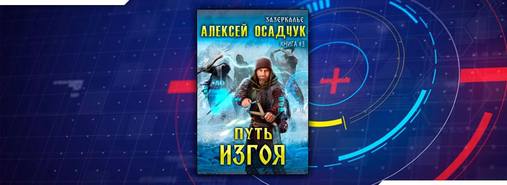 Путь Изгоя (Алексей Осадчук)