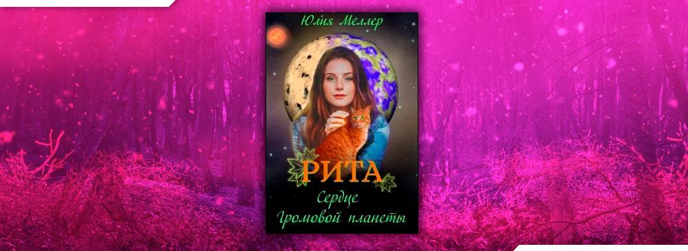 Рита — сердце Громовой планеты (Юлия Меллер)
