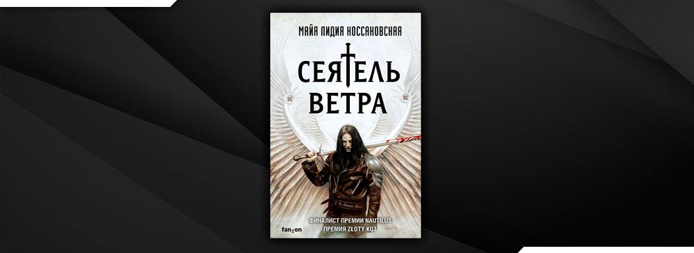 Сеятель Ветра (Майя Лидия Коссаковская)