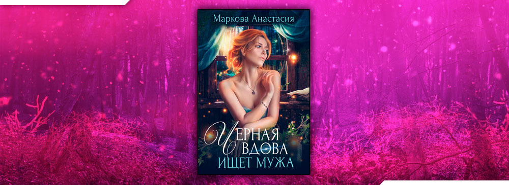 Черная вдова ищет мужа (Анастасия Маркова)