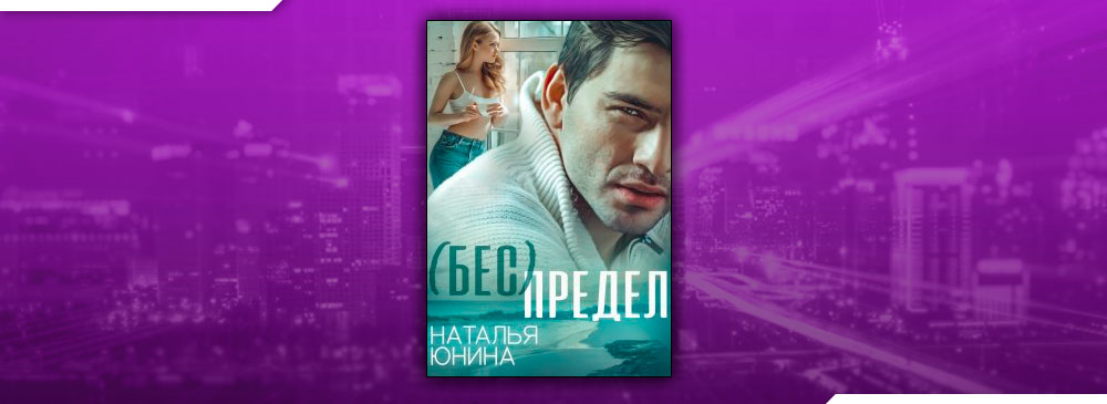 (Бес) Предел Наталья Юнина