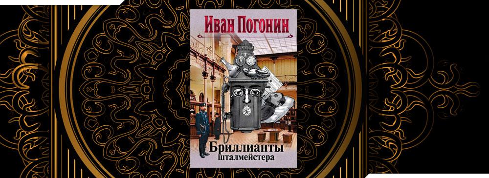 Бриллианты шталмейстера (Иван Погонин)