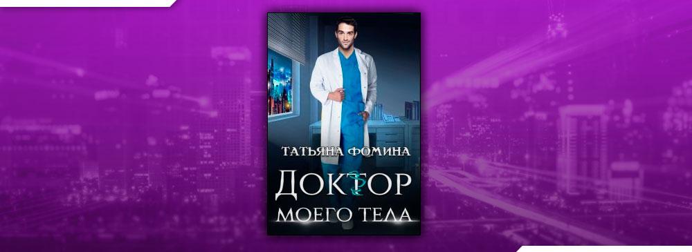 Доктор моего тела (Татьяна Фомина)