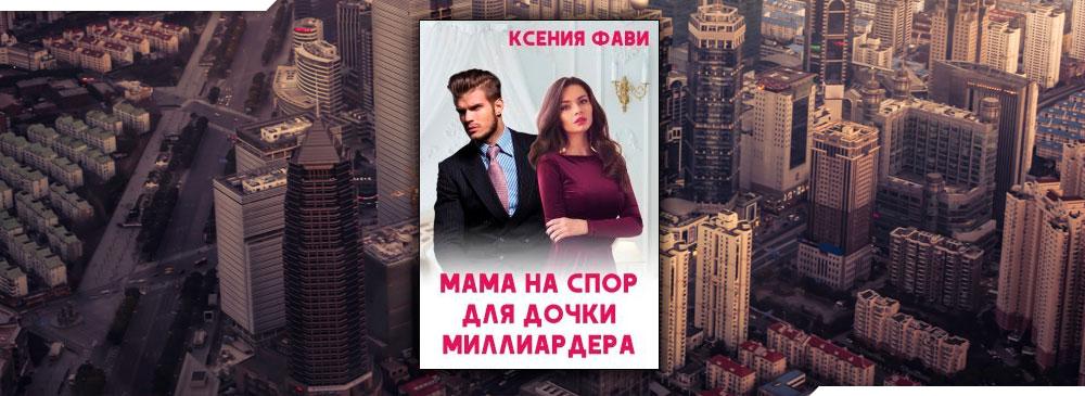 Мама на спор для дочки миллиардера (Ксения Фави)