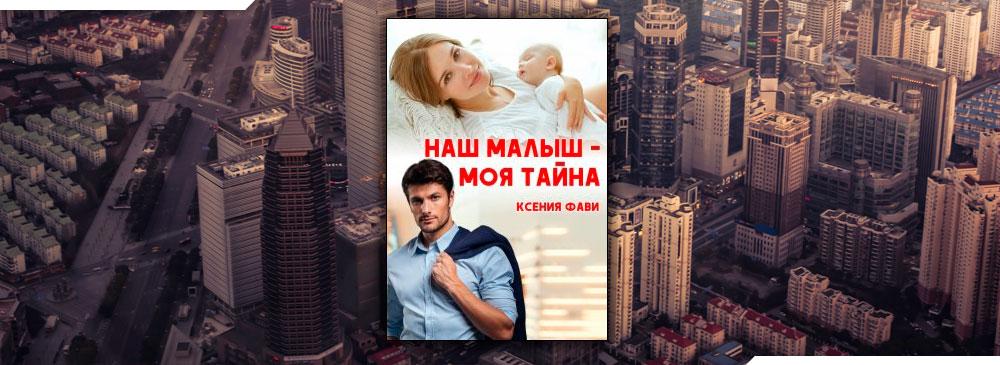 Наш малыш — моя тайна (Ксения Фави)