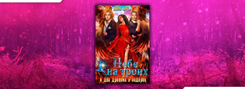 Небо на троих... и два дракона в подарок! (Диана Хант)