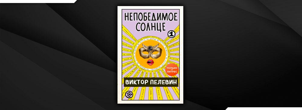 Непобедимое солнце (Виктор Пелевин)