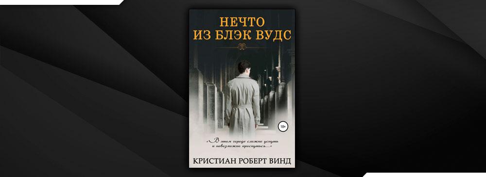 Нечто из Блэк Вудс (Кристиан Роберт Винд)