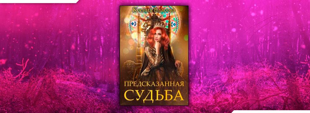 Предсказанная судьба (Ксения Власова)