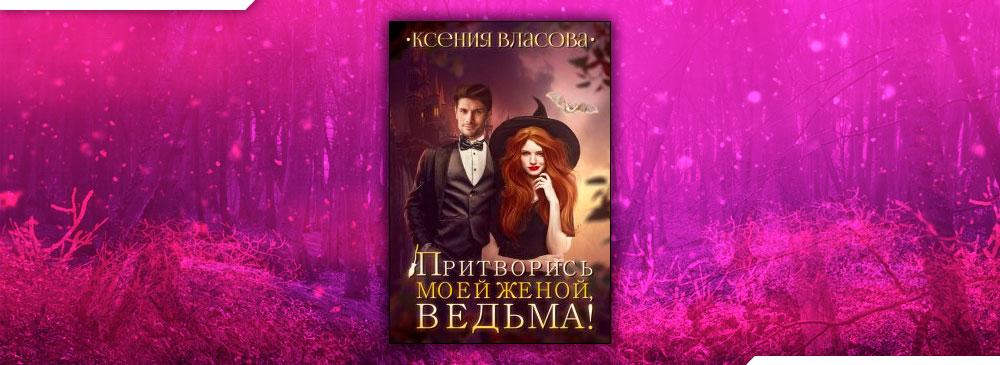 Притворись моей женой, ведьма! (Ксения Власова)