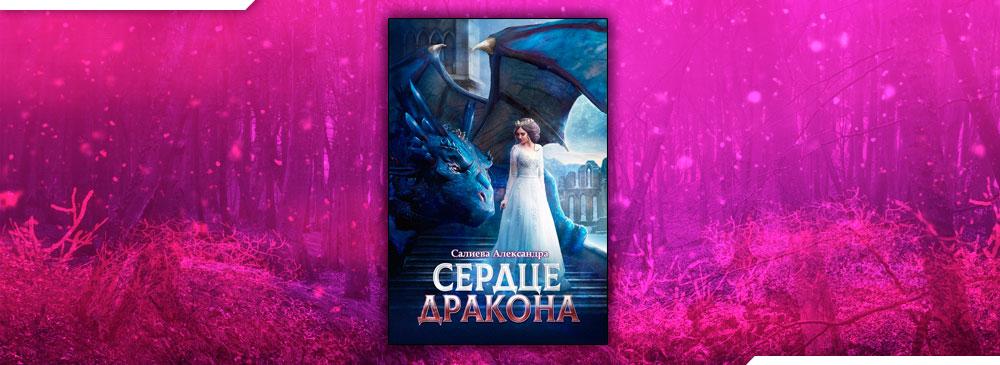 Сердце дракона (Александра Салиева)