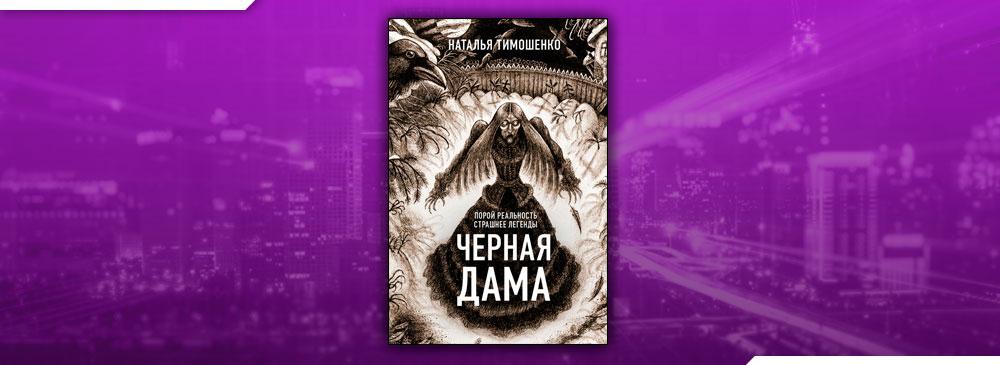Черная дама (Наталья Тимошенко)