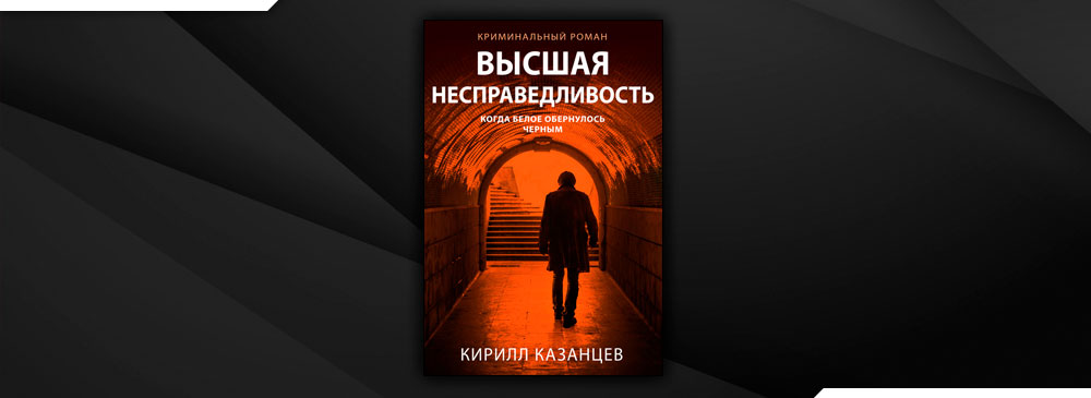 Высшая несправедливость (Кирилл Казанцев)
