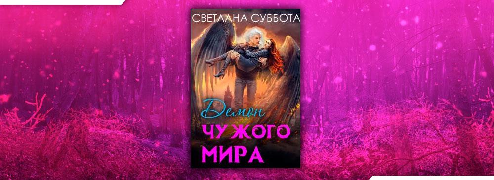 Демон чужого мира (Светлана Суббота)