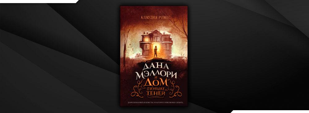 Дана Мэллори и дом оживших теней (Клаудия Ромес)