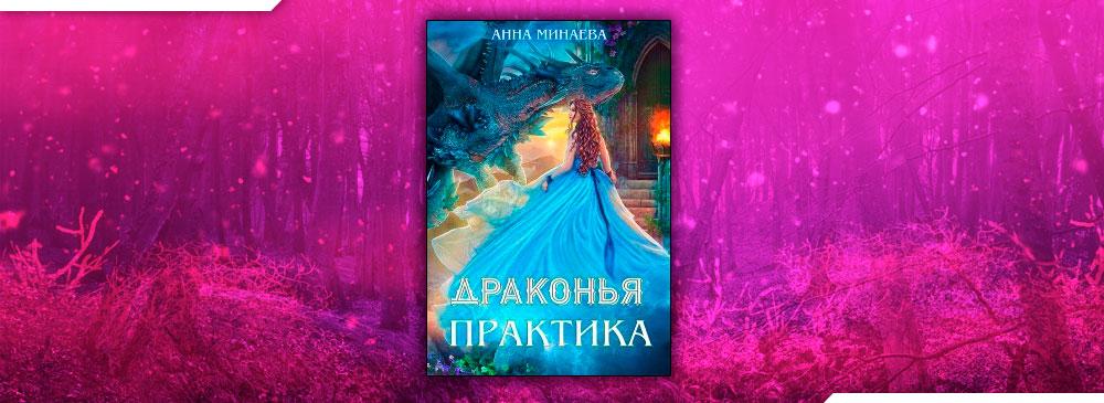 Драконья практика (Анна Минаева)