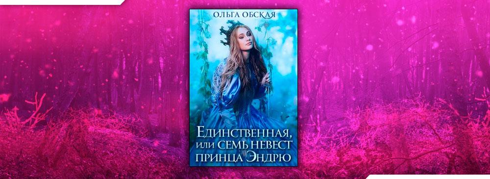 Единственная, или Семь невест принца Эндрю (Ольга Обская)