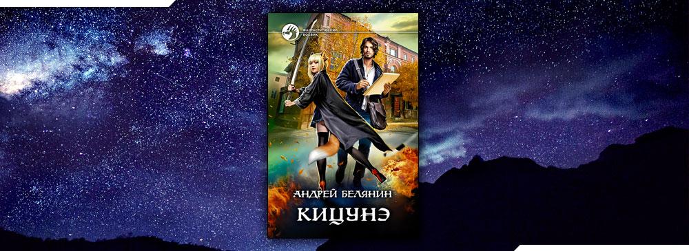 Кицунэ (Андрей Белянин)
