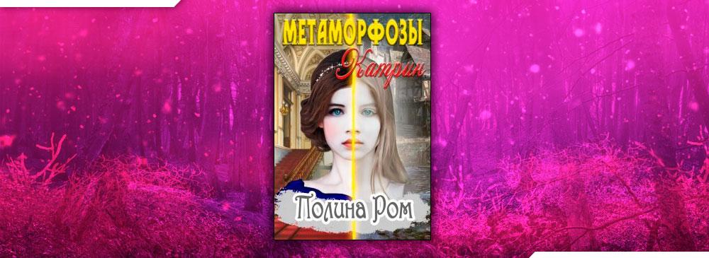 Метаморфозы Катрин (Полина Ром)