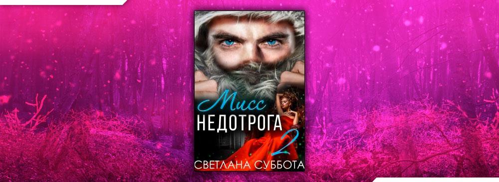 6 Секретов мисс Недотроги (Светлана Суббота)