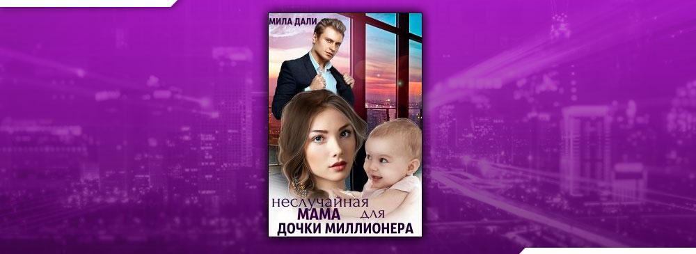 Неслучайная мама для дочки миллионера (Мила Дали)
