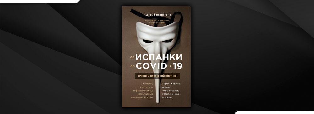 От испанки до COVID-19. Хроники нападений вирусов (Валерий Новоселов)