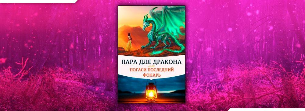Пара для дракона, или погаси последний фонарь (Алиса Чернышова)