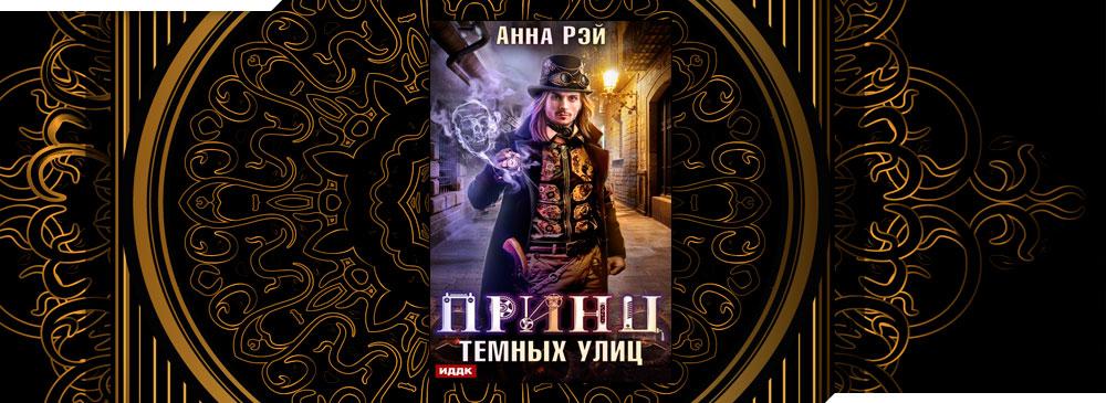 Принц темных улиц (Анна Рэй)