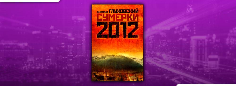 Сумерки (Дмитрий Глуховский)