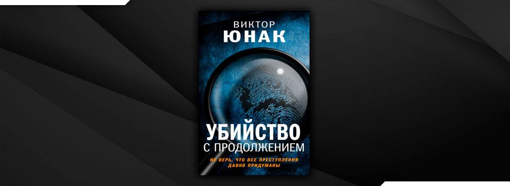 Убийство с продолжением (Виктор Юнак)