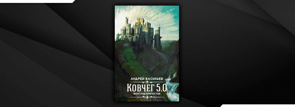 Флаг над крепостью (Андрей Васильев)