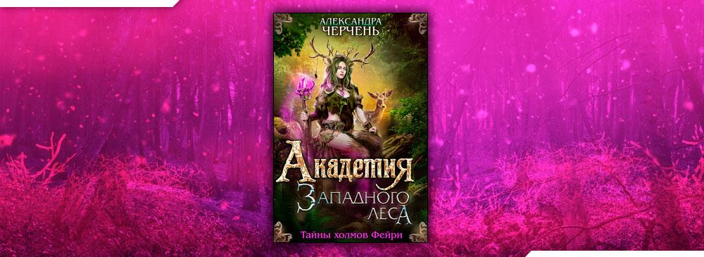 Академия Западного леса (Александра Черчень)