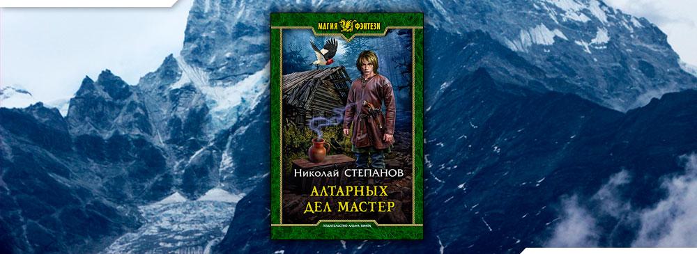 Алтарных дел мастер (Николай Степанов)