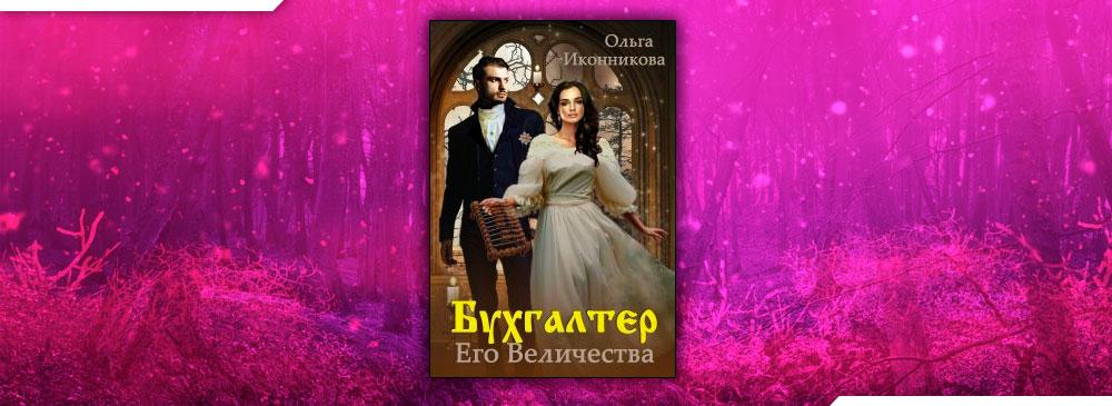 Бухгалтер Его Величества (Ольга Иконникова)