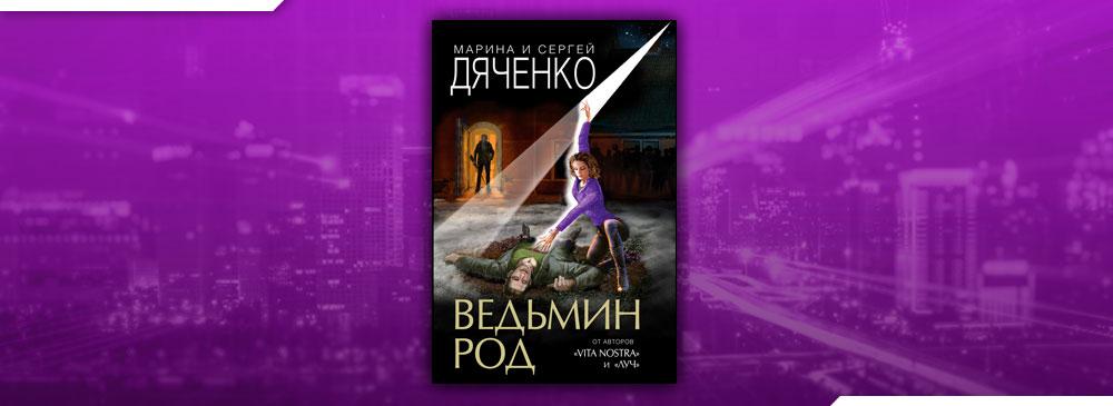 Ведьмин род (Марина и Сергей Дяченко)