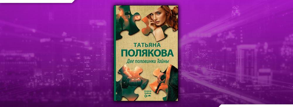 Две половинки Тайны (Татьяна Полякова)