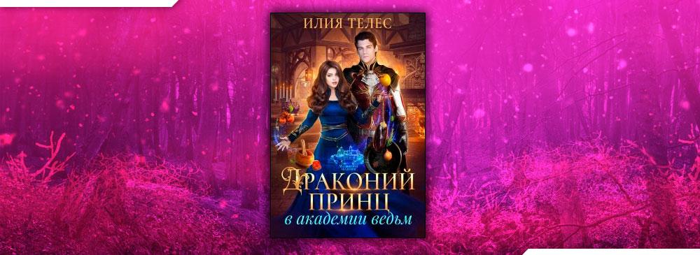 Драконий принц в академии ведьм (Илия Телес)