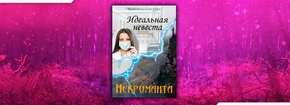 Идеальная невеста некроманта (Валентина Елисеева)