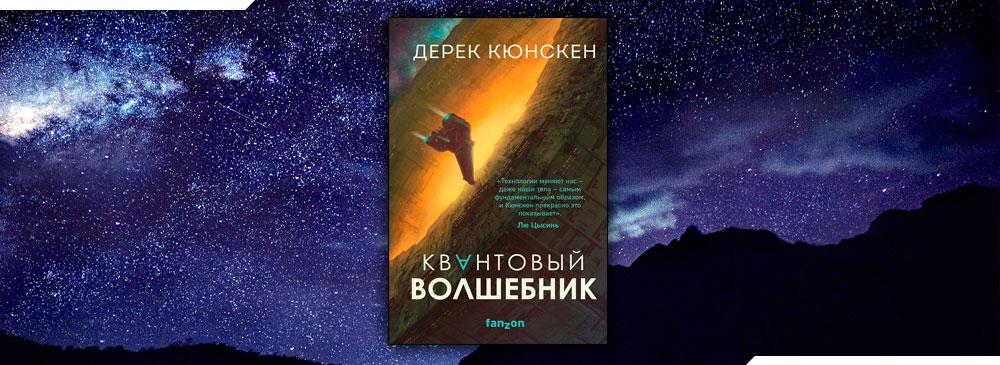 Квантовый волшебник (Дерек Кюнскен)
