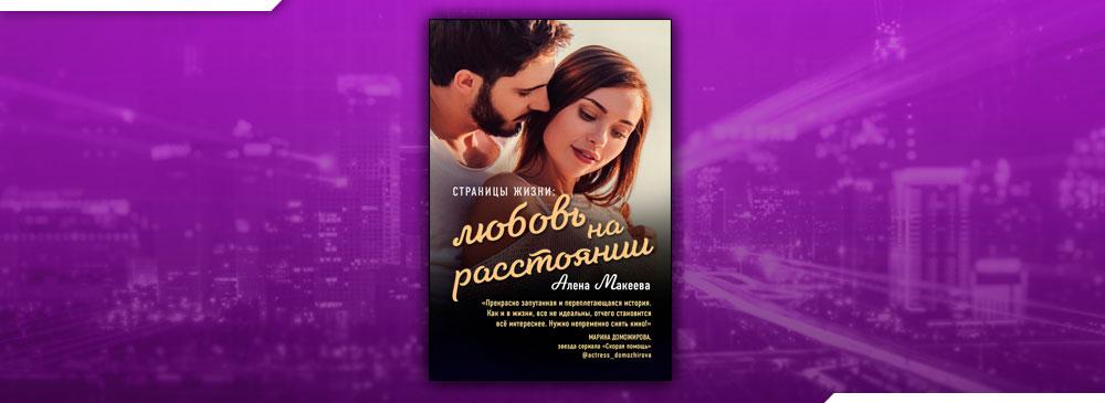 Страницы жизни: любовь на расстоянии (Алёна Макеева)