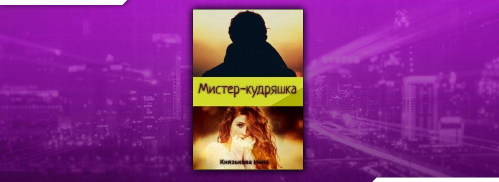 Мистер-кудряшка (Нина Князькова)