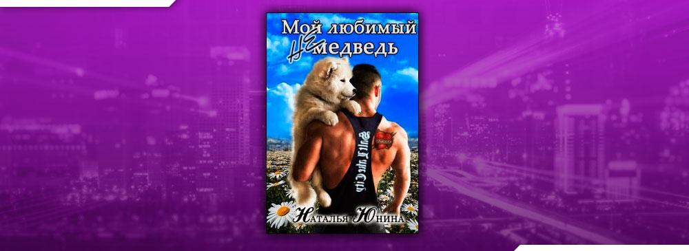 Мой любимый (не) медведь (Наталья Юнина)