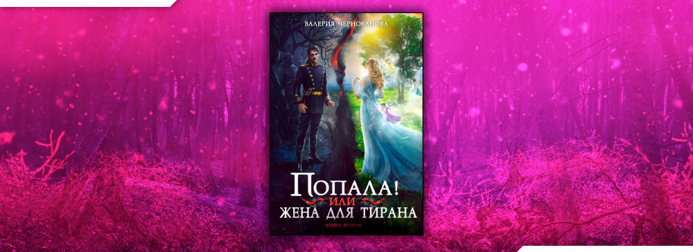 Попала, или Жена для тирана - 2 (Валерия Чернованова)